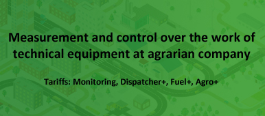 Measurement and control over the work of technical equipment at agrarian company