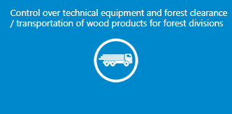 Control of technical equipment and forest clearance/transportation of wood products for forest divisions